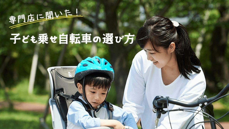 子乗せ自転車 子ども乗せ自転車 おすすめ